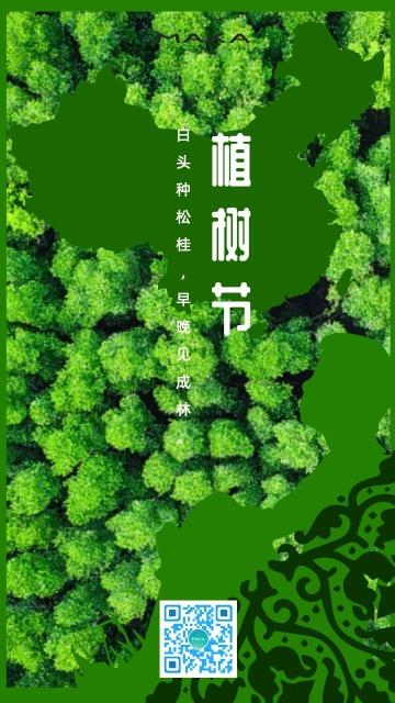 绿色植树节节日宣传海报