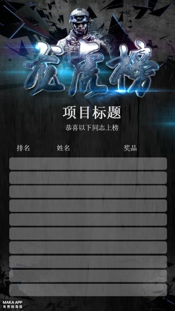 战争风黑蓝奖励排名榜龙虎榜