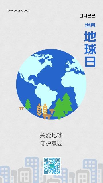 世界地球日季刊月扁平公益海报