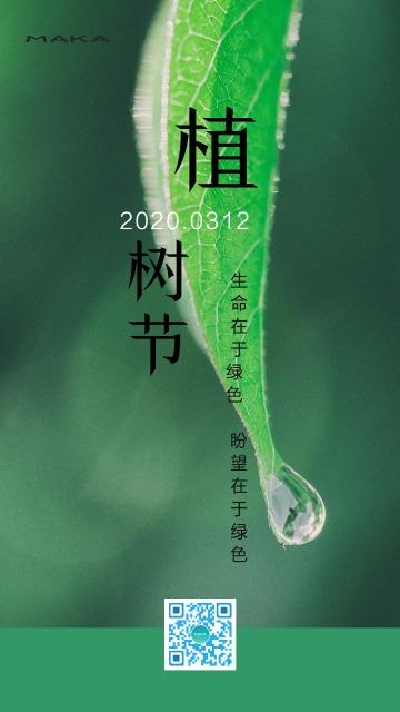 简约大气植树节日签海报