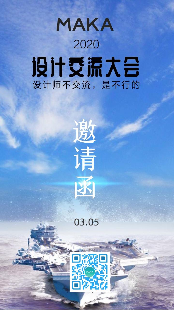 蓝色天空起航会议邀请函海报