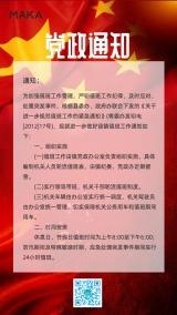 红色党政通知公告海报喜报