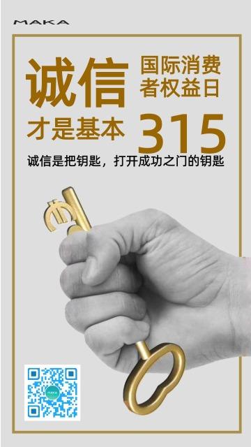 诚信315消费者权益日金钥匙拳头手海报