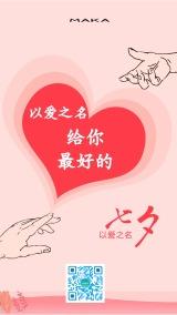 情人节七夕节爱心粉色海报