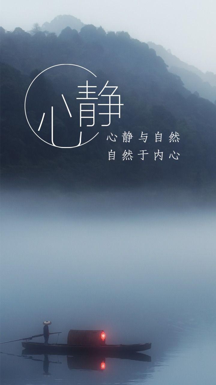 心静于自然生活方式日签海报配图