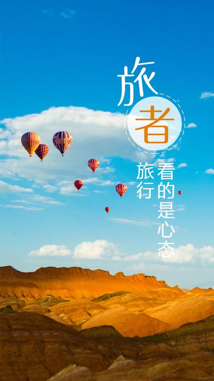 旅者旅行心态日签海报配图