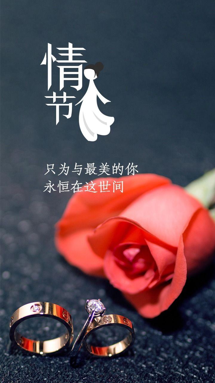 情人节永恒与你表白情书日签海报配图