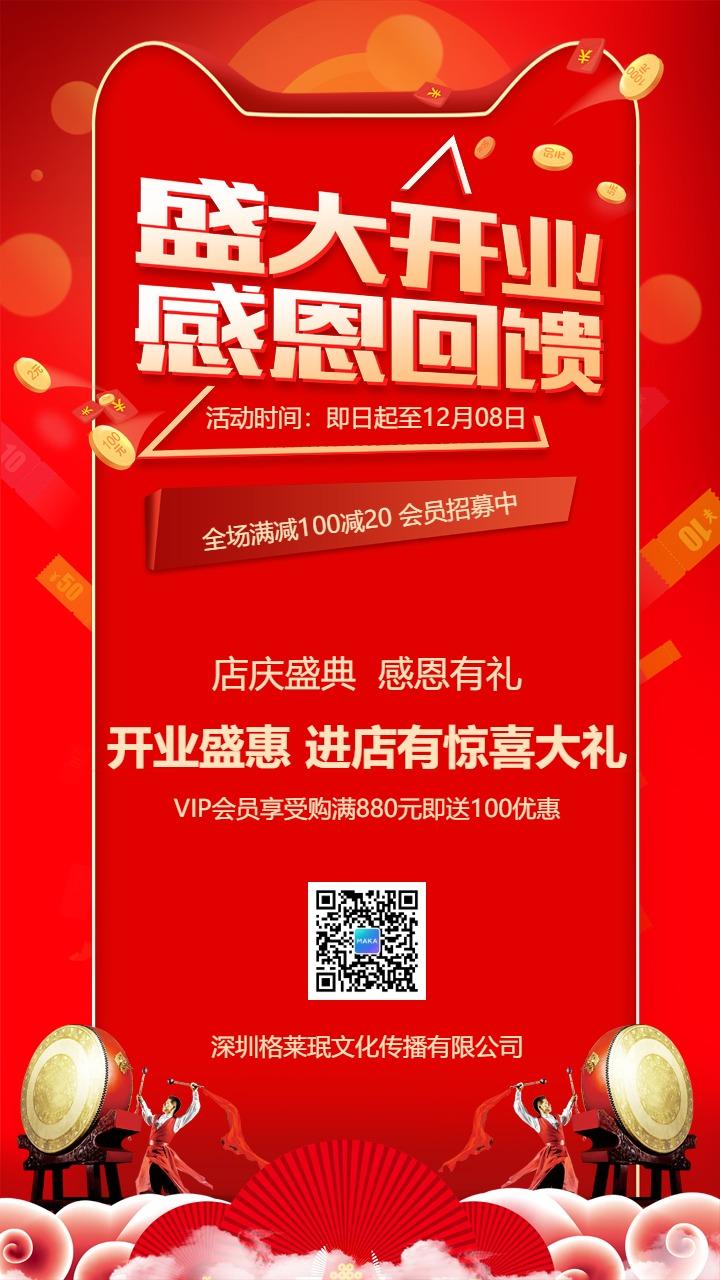 红色喜庆盛大开业店铺开业新店开张活动宣传海报
