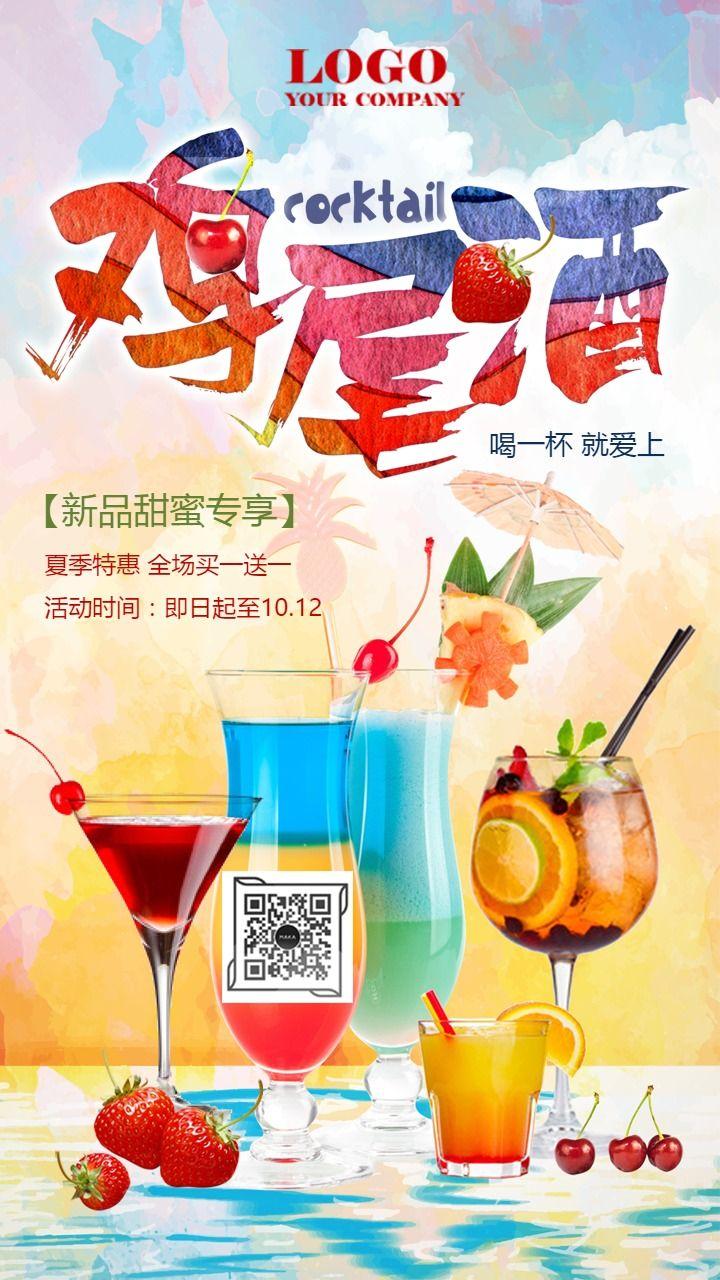 鸡尾酒酒吧餐饮店铺宣传海报(懒猫k设计)