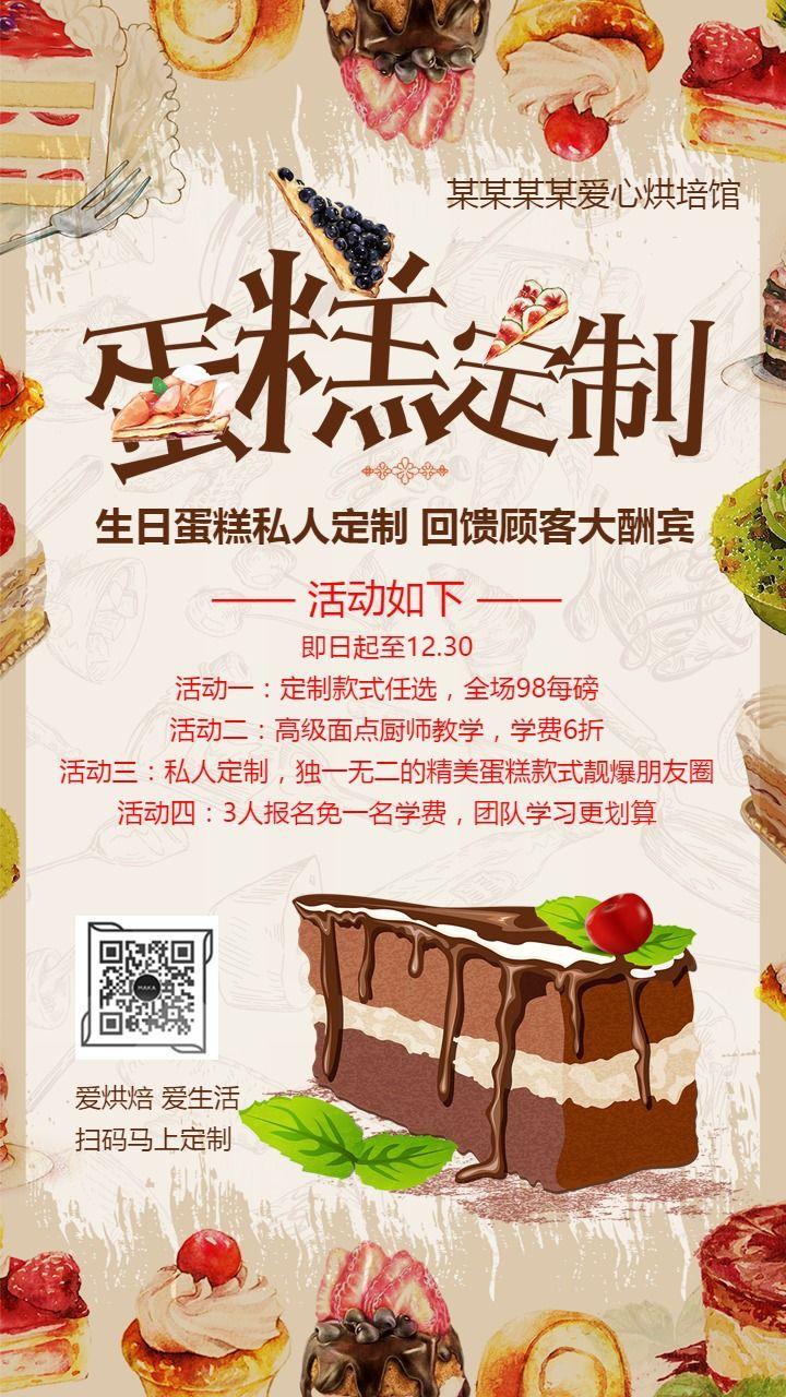 蛋糕定制烘焙坊面包店活动宣传海报(懒猫k设计)