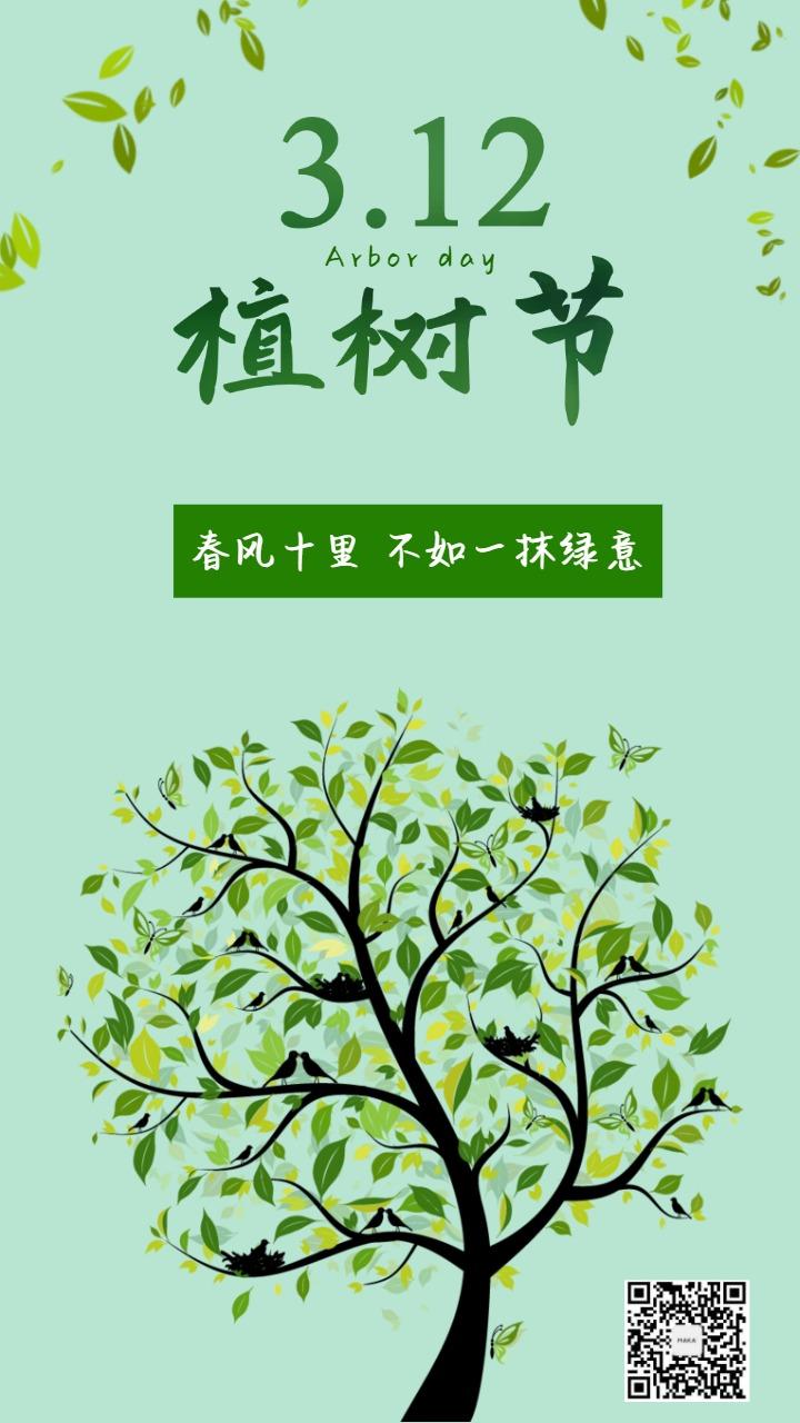 312植树节简约创意插画植树节宣传海报
