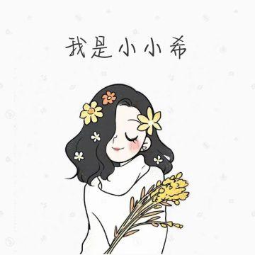 女生个人微信头像手绘齐肩发少女可爱花朵点缀海报