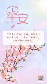 浪漫唯美粉色樱花早安日签海报