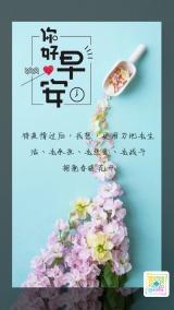 文艺清新粉色鲜花蓝色背景个人朋友圈早安语录日签手机海报