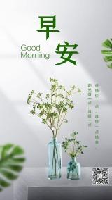绿色简约早安你好日签励志语录海报