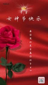 三八女神节妇女节红色玫瑰浪漫早安问候祝福商家促销海报