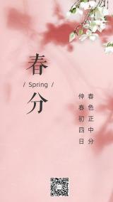 红色清新简约春分二十四节气海报