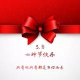 三八女神节妇女节红色玫瑰浪漫微信公众号早安问候宣传海报