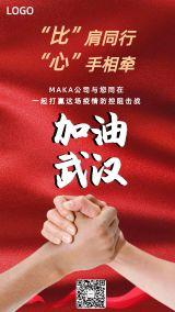 武汉加油疫情防范预防新型肺炎冠状病毒中国风宣传海报