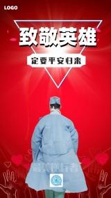 致敬英雄抗疫医务人员背影加油宣传海报
