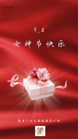 三八女神节妇女节红色爱心浪漫早安问候祝福商家促销海报