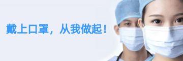 蓝色简约做好防护戴上口罩宣传海报