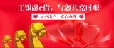 疫情期间中国红银行企业公司产品推广海报