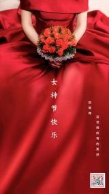 红色浪漫女神节快乐企业推广个人朋友圈庆祝海报