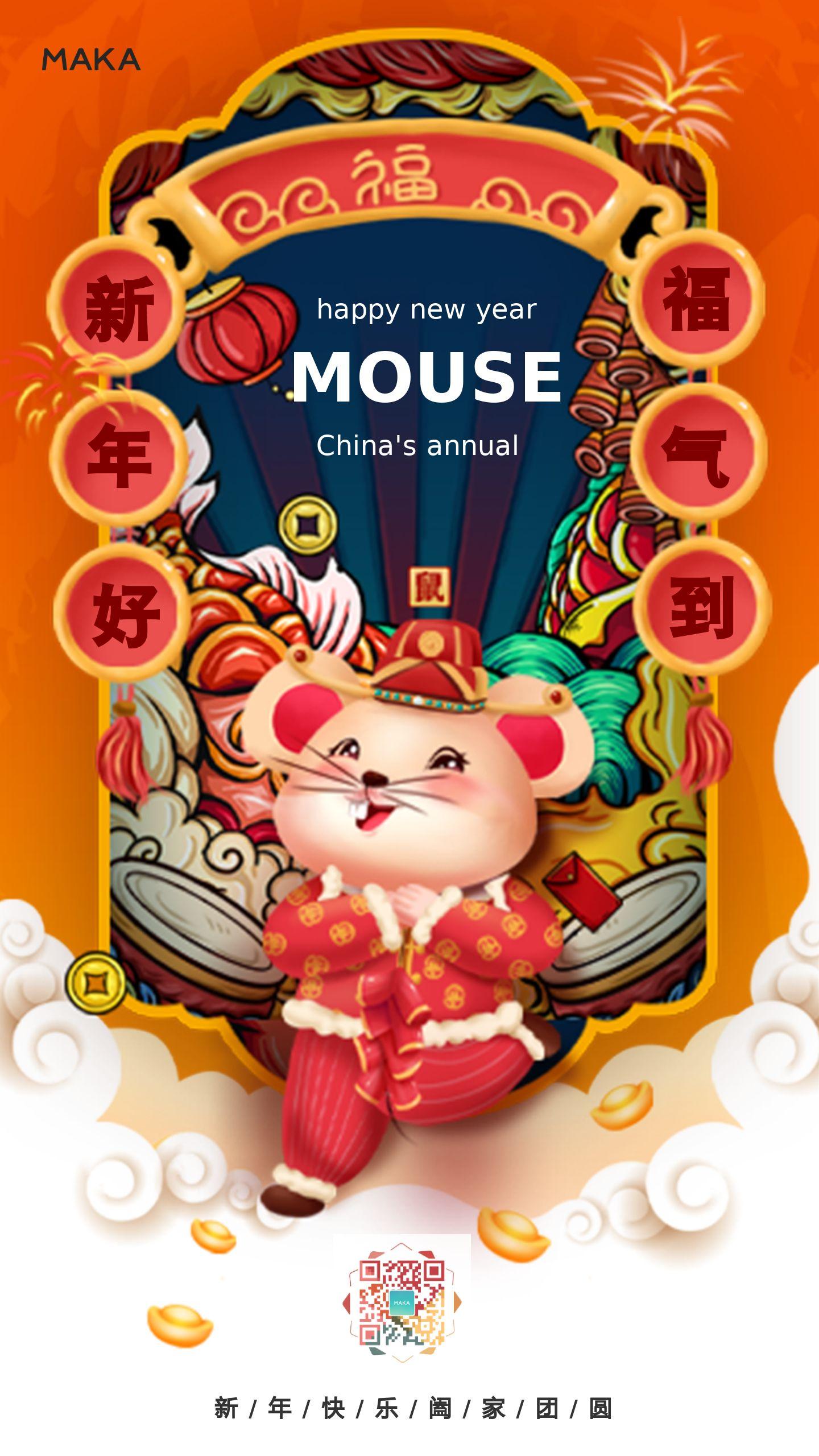 2020年鼠年新年拜年海报
