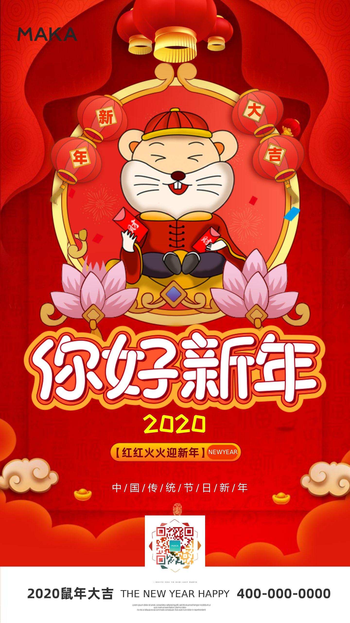 2020年鼠年年手绘新年海报