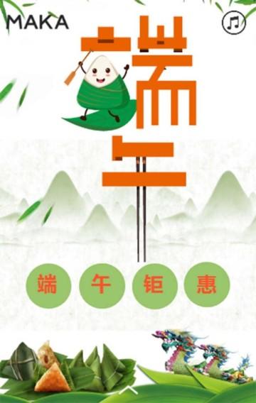 端午节简约风食品粽子促销宣传H5模板