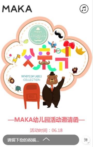 父亲节卡通风幼儿园活动邀请函H5