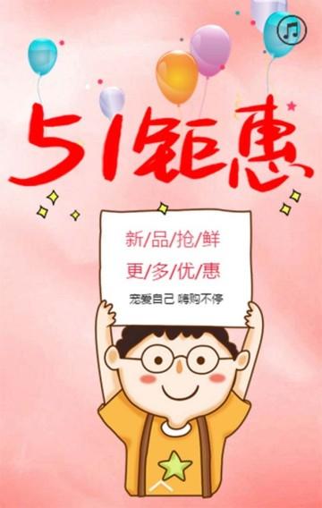 五一劳动节卡通手绘行业通用商场店铺微商促销宣传H5