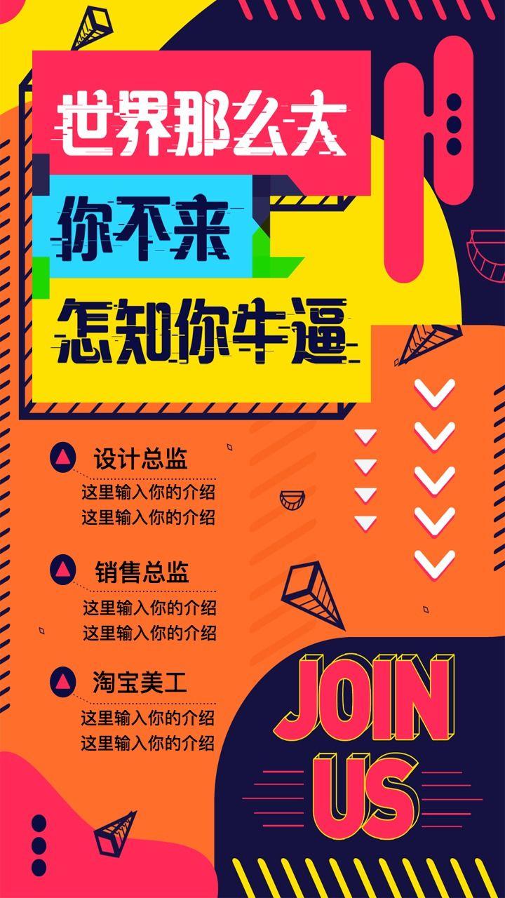 招聘公司招募创意招募海报介绍宣传