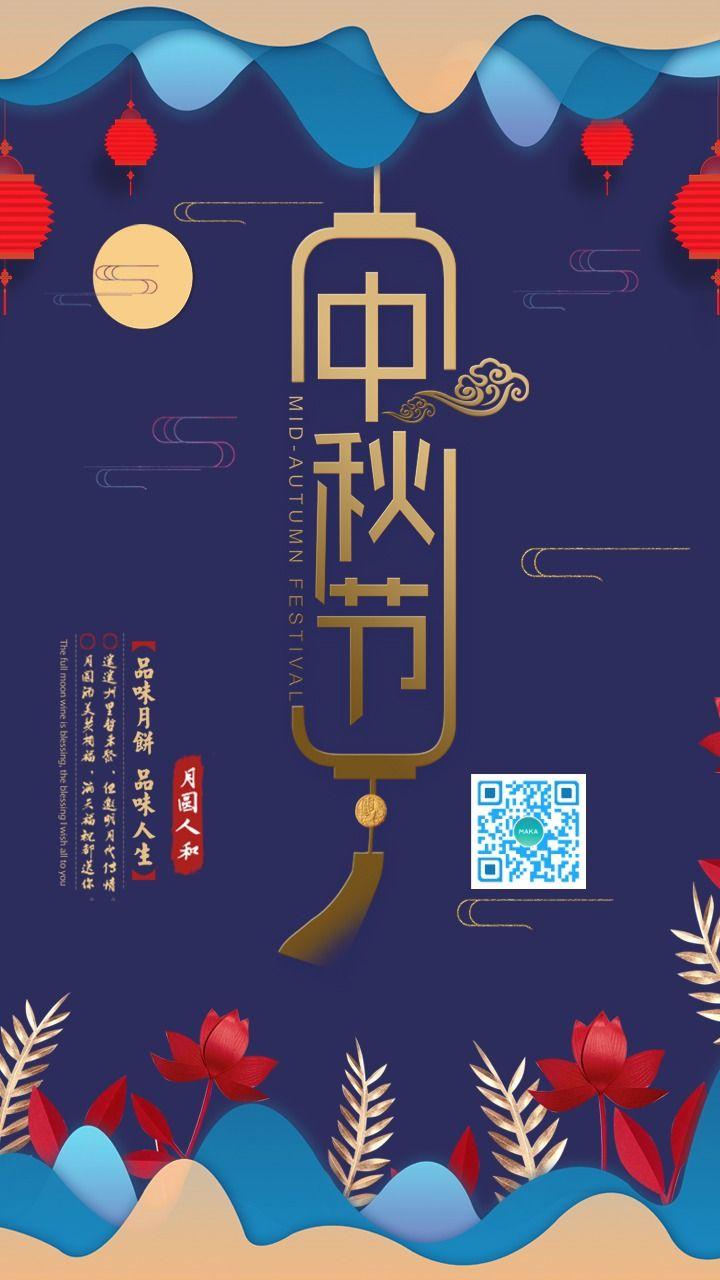 中秋节促销 中秋节促销 中秋节海报