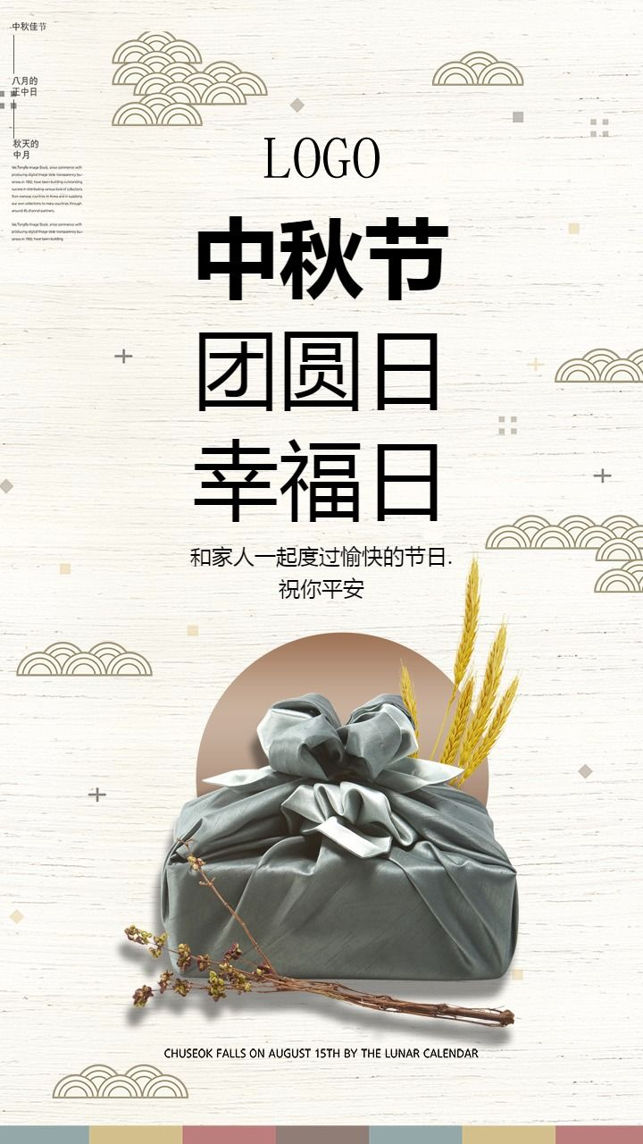 【中秋节3】中秋节贺卡送祝福企业个人通用海报