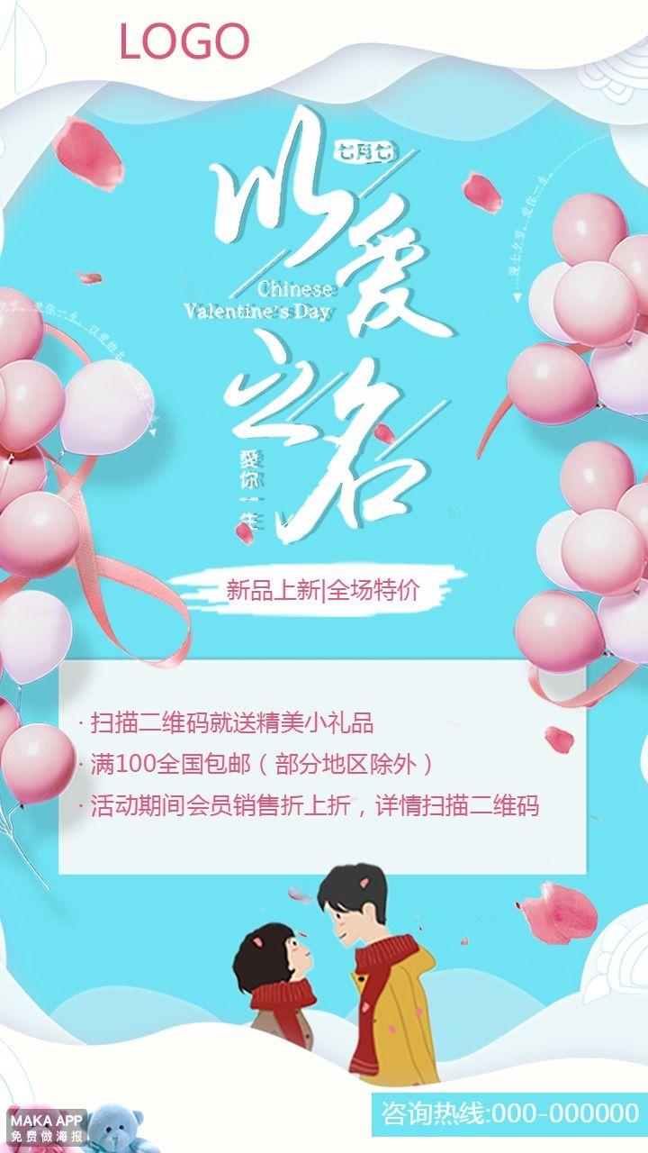 【七夕情人节8】七夕唯美浪漫活动宣传促销通用海报