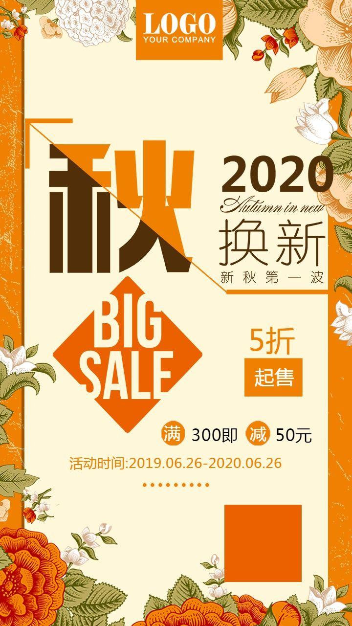 【秋季促销6】秋季活动宣传促销通用海报