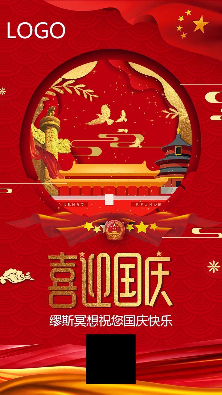 【国庆节】十一国庆节贺卡企业宣传通用海报