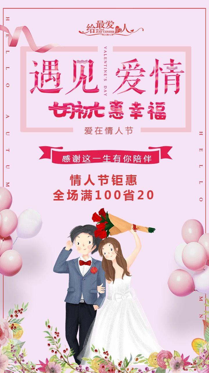【七夕情人节13】七夕唯美浪漫活动宣传促销通用海报