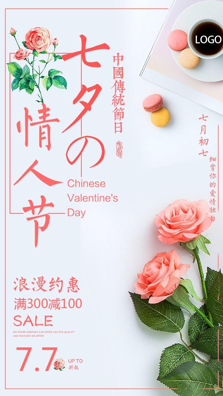 【七夕情人节27】七夕唯美浪漫活动宣传促销通用海报