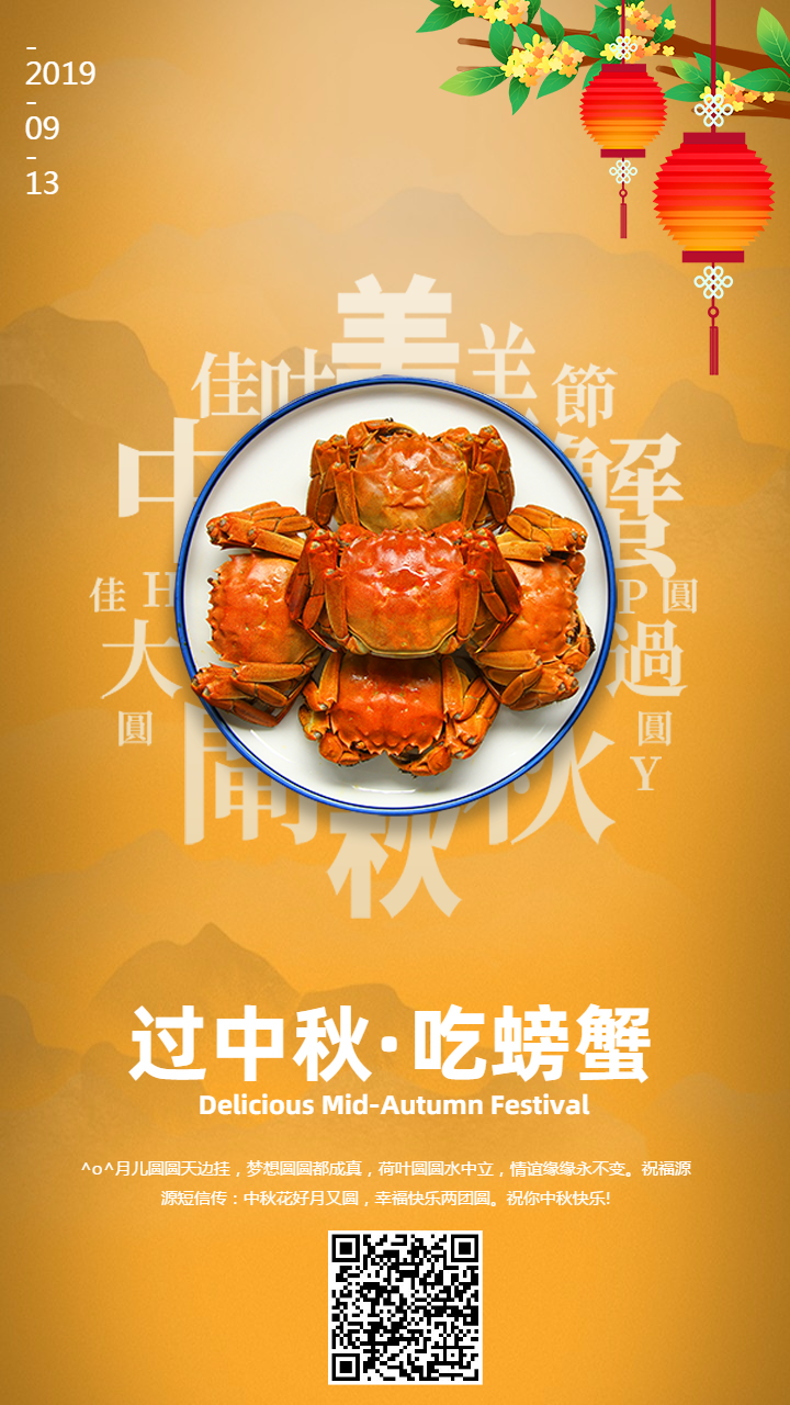 创意中秋节祝福企业贺卡个人贺卡橙色系海报