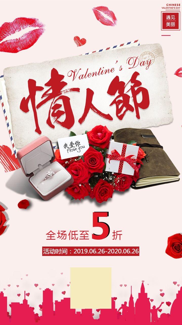 【七夕情人节35】七夕唯美浪漫活动宣传促销通用海报