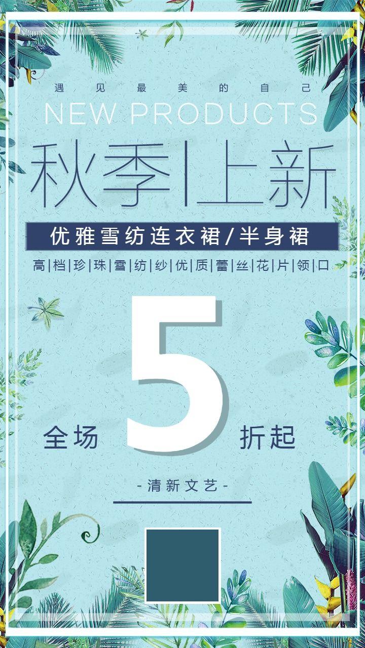 【秋季促销33】秋季活动宣传促销通用海报