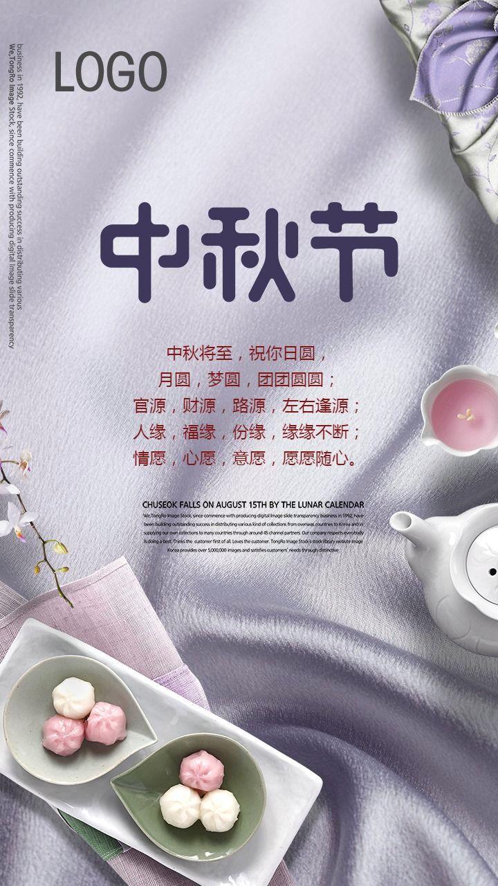 【中秋节4】中秋节贺卡送祝福企业个人通用海报