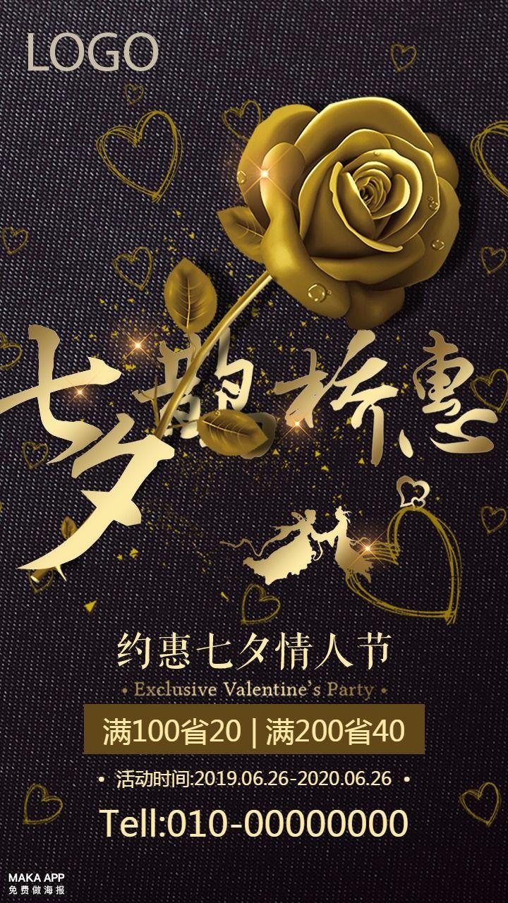 【七夕情人节9】七夕唯美浪漫活动宣传促销通用海报