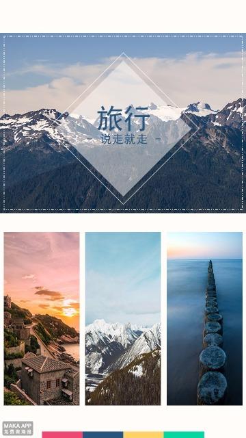 【相册集80】杂志风个人相册情侣相册旅游旅行纪念通用小清新