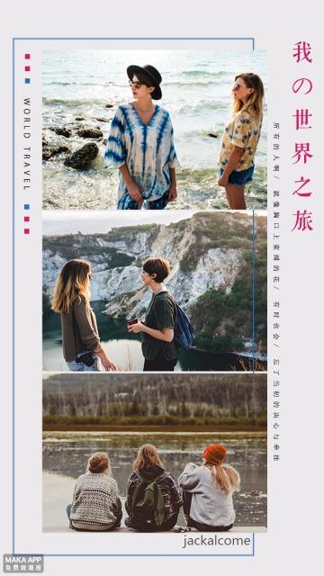【相册集23】小清新个人相册情侣相册日系旅游旅行摄影展示通用