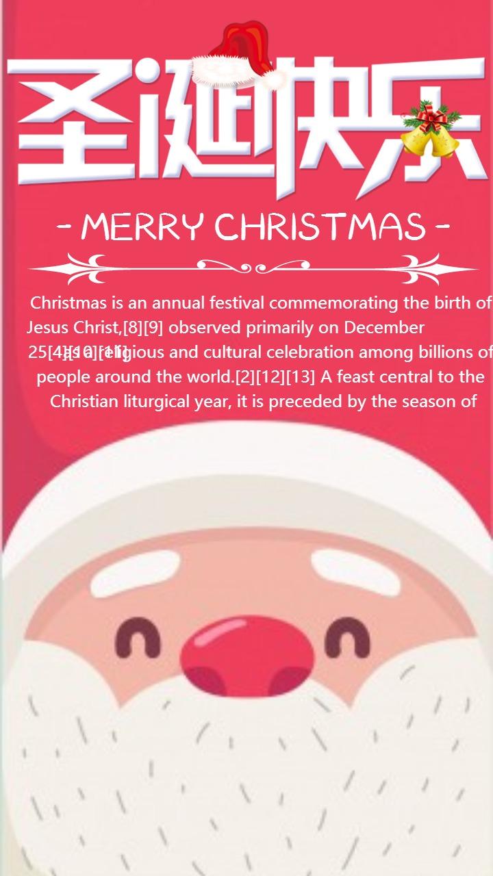 圣诞快乐圣诞节贺卡圣诞祝福圣诞老人圣诞贺卡公司日签