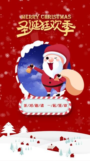 圣诞节 圣诞派对 圣诞狂欢 圣诞活动